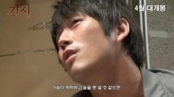 가시 캐릭터 영상 ~장혁(준기) THORN Character Video_00003